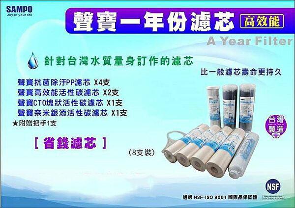 《SAMPO》聲寶牌高效能RO一年份濾心 (適用各廠牌淨水器10英吋規格)