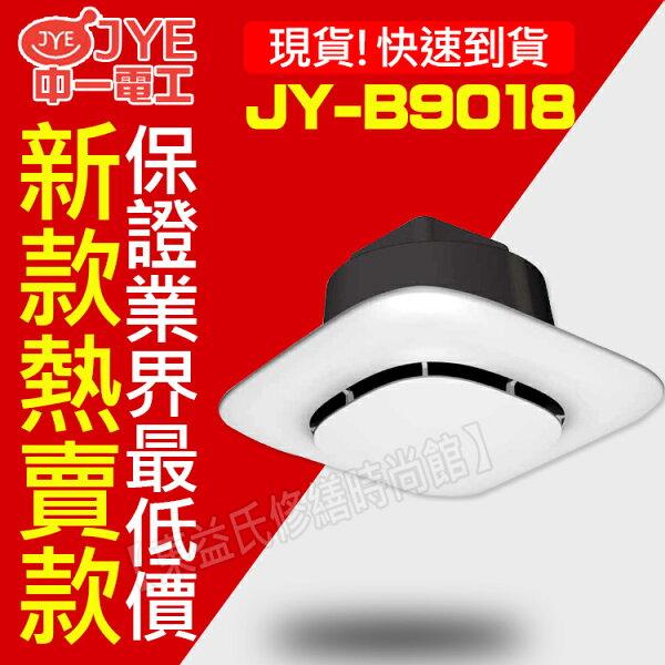 JY-B9018浴室側排通風扇【東益氏】售阿拉斯加亞普香格里拉輕鋼架循環扇排風扇排風機抽風機
