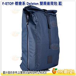 F-STOP Dalston 都會系 雙肩後背相機包 AFSP071B 藍 公司貨 雙肩包 防水後背包 攝影包 減壓設計 電腦包