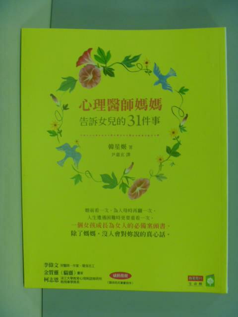 【書寶二手書T9/心靈成長_IQN】心理醫師媽媽告訴女兒的31件事_韓星姬