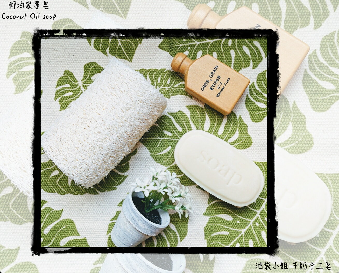 [米香手工牛奶皂] 椰油家事皂 Coconut oil Milk Soap - cleansing and laundry