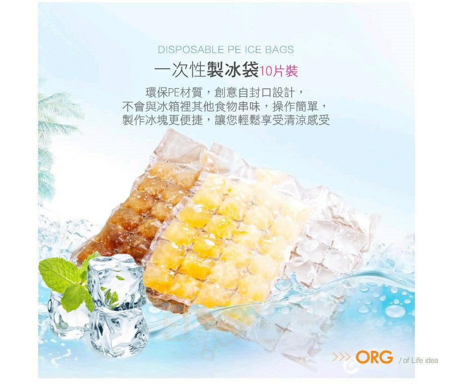 ORG《SD1102》10片裝~攜帶型 製冰袋 製冰盒 製冰 冰格 製冰模具 製冰格 旅行 旅遊 露營 戶外用品 製冰器 2