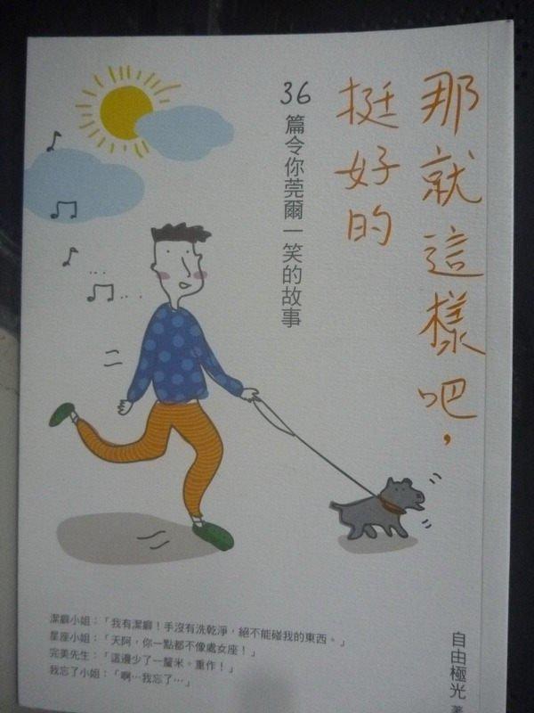 【書寶二手書T2/心靈成長_LJJ】那就這樣吧,挺好的:36篇令你莞爾一笑的故事_自由極光
