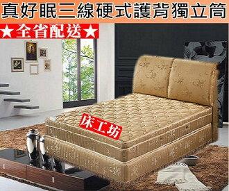 【床工坊】硬式獨立筒 床墊 「真好眠」2.4mm 三線硬式護背獨立筒床墊 5尺雙人【送爸媽床首選】「歡迎訂做各式尺寸」