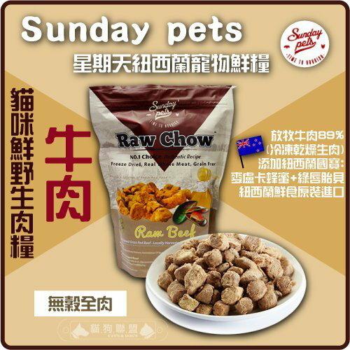 貓狗樂園 Sunday pets星期天全然寵物鮮糧~貓咪野鮮生肉糧~牛肉~250g~590