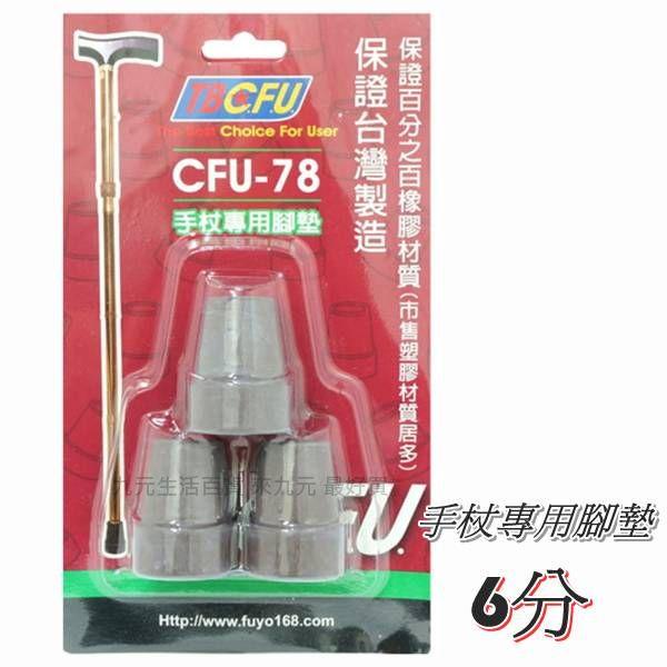 【九元生活百貨】CFU-78手杖專用腳墊/6分 拐杖替換墊 橡膠柺杖墊