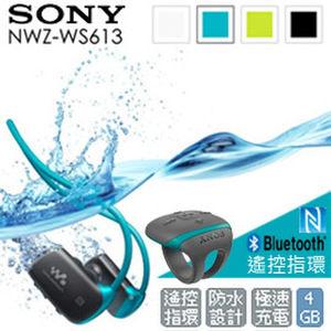 【全新出清】SONY NWZ-WS613 藍芽 無線 防水 隨身聽 MP3 (內贈游泳專用耳塞)