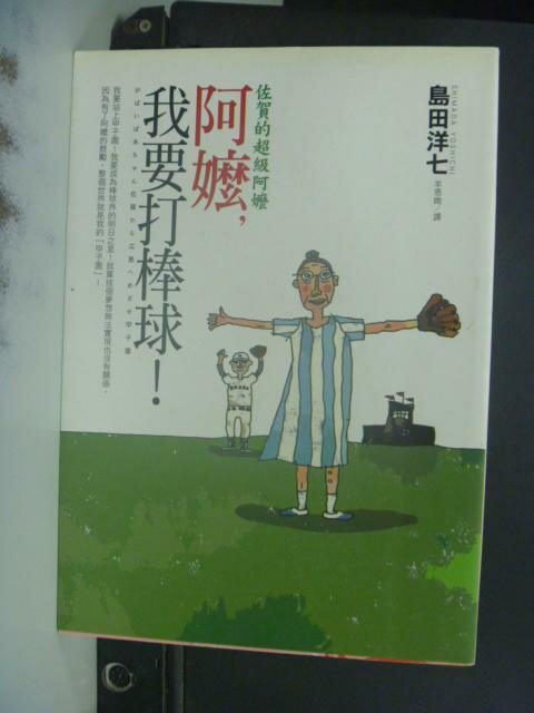 ~書寶 書T4/心靈成長_KNK~阿嬤我要打棒球 ~佐賀的超級阿嬤_羊恩媺 島田洋七