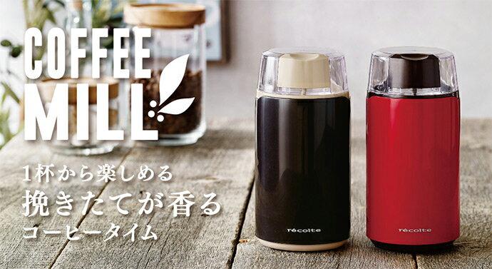 recolte日本麗克特 Coffee Mill 磨豆機 (咖啡棕)【台灣公司貨】 2
