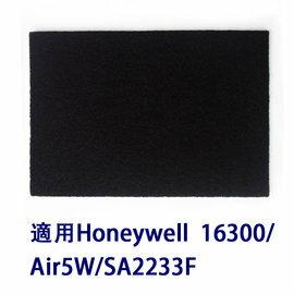 加強型活性碳濾網 單片 適用 HONEYWELL-HAP16300 AIR-05W SA-2233F 買10免運