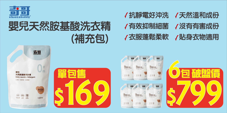 【奇哥】無添加 氨基酸洗衣精 (6包,1補=1600ml ) 1