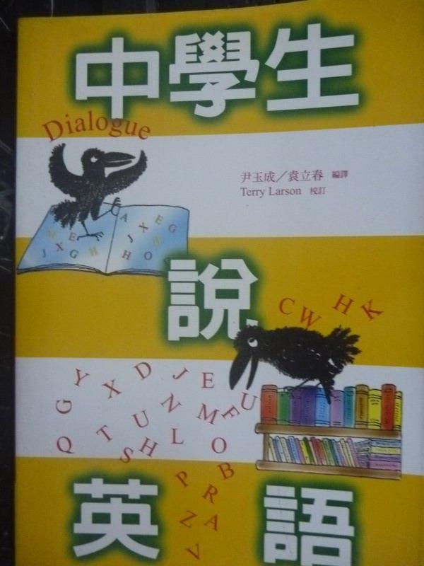 ~書寶 書T6/國中小參考書_JKS~中學生說英語_Terry Larson