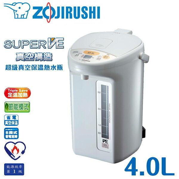 ZOJIRUSHI象印 4公升 SUPER VE超級真空保溫熱水瓶 CV-TWF40