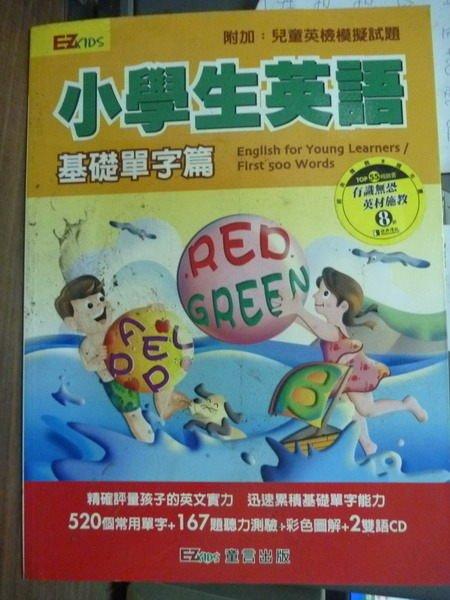 【書寶二手書T3/少年童書_PNF】小學生英語:基礎單字篇(附加:兒童英檢模擬試題)_有2CD