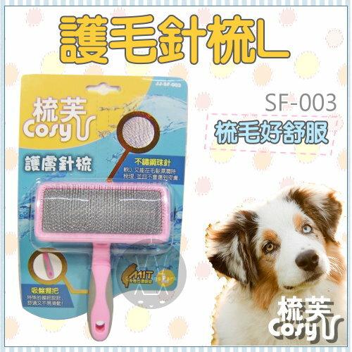 +貓狗樂園+ Cosy|梳芙。犬貓梳具。護毛針梳(L)。SF-003|$270 - 限時優惠好康折扣