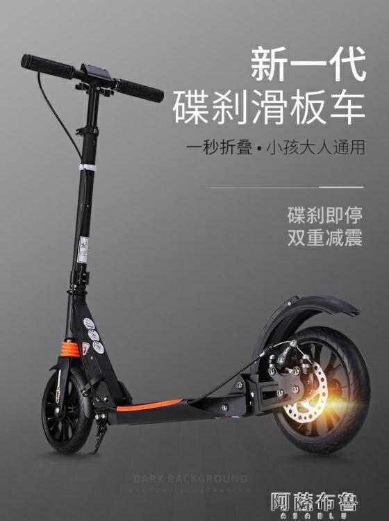 電動滑板車 成人滑板車成年非電動6-12歲單腳兩輪大輪折疊大人上班城市代步 MKS【居家家】