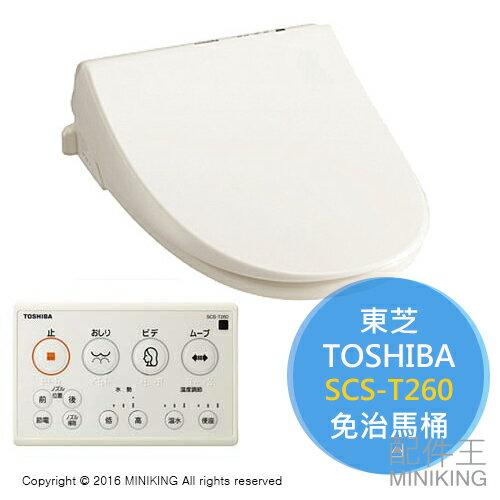 【配件王】日本代購 TOSHIBA 東芝 SCS-T260 免治馬桶 免治沖水馬桶座 馬桶 另 SCS-T160