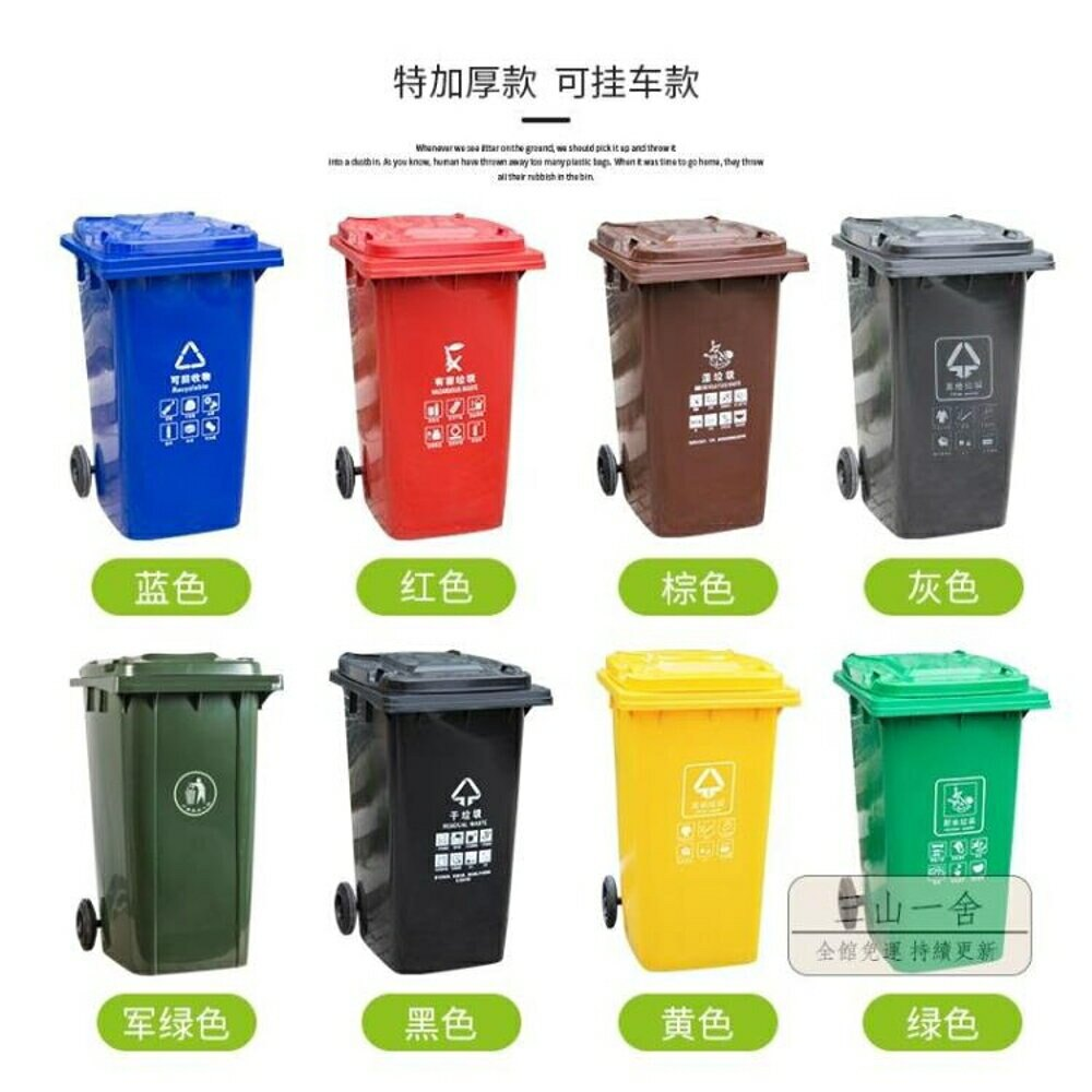 垃圾桶 戶外垃圾桶干濕分類上海拉圾筒帶蓋商用環衛100L分離室外240l大號-三山一舍JY【99購物節】