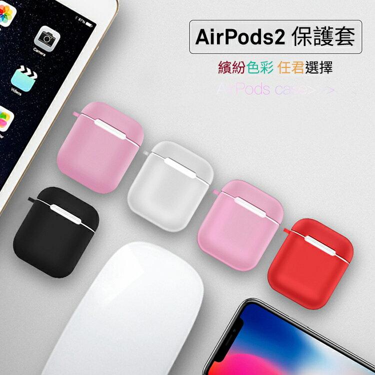 Apple蘋果 AirPods/AirPods2 無線耳機 充電盒TPU超薄保護套 1代 2代 耳機保護殼 矽膠保護套 矽膠套 收納盒