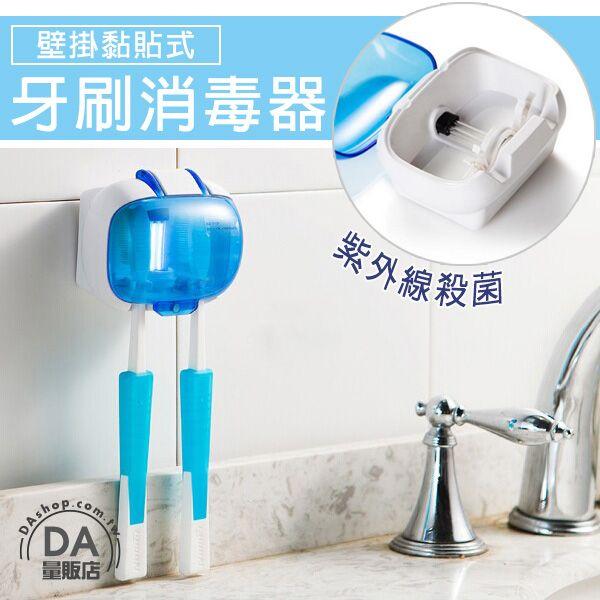 《居家用品任選四件88折》口腔保健 安全環保 衛浴 紫外線牙刷消毒器 消毒器盒 消毒架 (V50-1830)