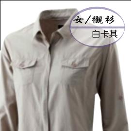 女拉鍊式排汗透氣抗UV襯衫 W1201 白卡其!兼具時尚、休閒風的流行軍裝風衣!帶來最新的穿來哲學!讓戶外風能帶來時尚感十足的設計感!