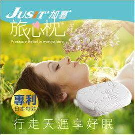 【JUSIT加喜專利凝膠旅心枕】專利設計含SGEL醫療等級凝膠正躺、側躺皆適宜MIT台灣製非矽膠、乳膠、記憶泡棉