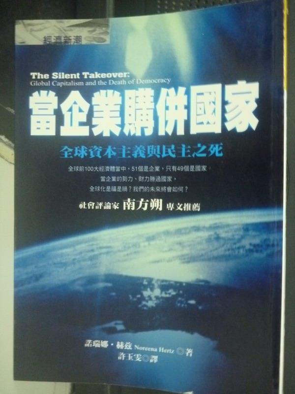 【書寶二手書T9/財經企管_LGQ】當企業購併國家:全球資本主義_諾瑞娜