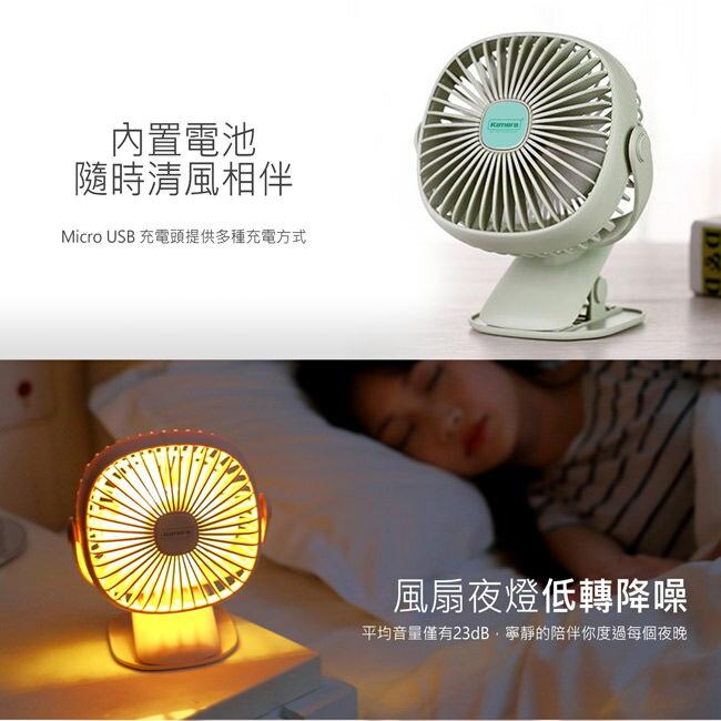 Kamera F140 USB風扇 夾式 / 立放方形風扇(附小夜燈)【和信嘉】佳美能公司貨 保固七日 5