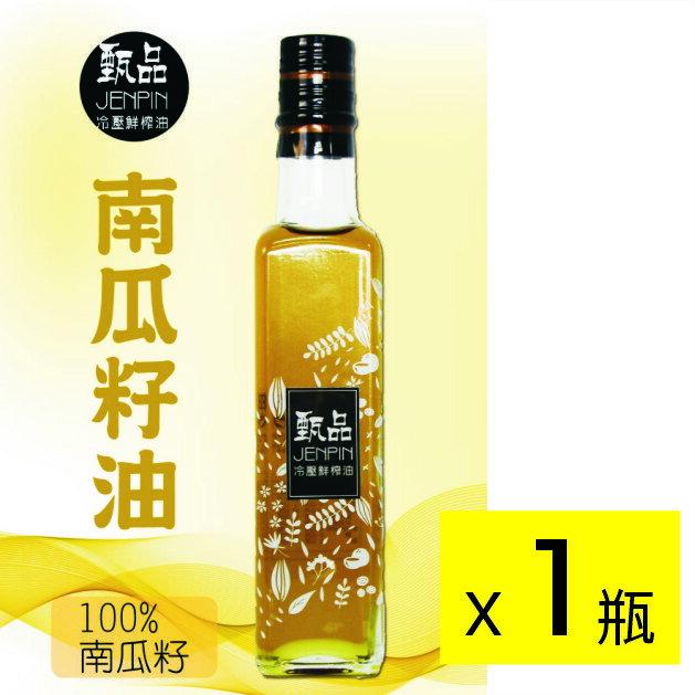 [甄品油舖]冷壓鮮榨油 南瓜籽油250ml*3瓶