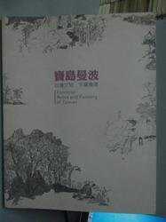 【書寶二手書T6/收藏_XAY】寶島曼波-台灣文物字畫專場