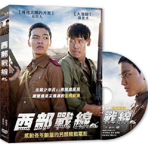 西部戰線DVD薛景求呂珍九