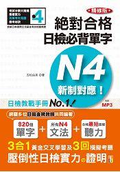 精修版 新制對應 絕對合格!日檢必背單字N4 25K MP3