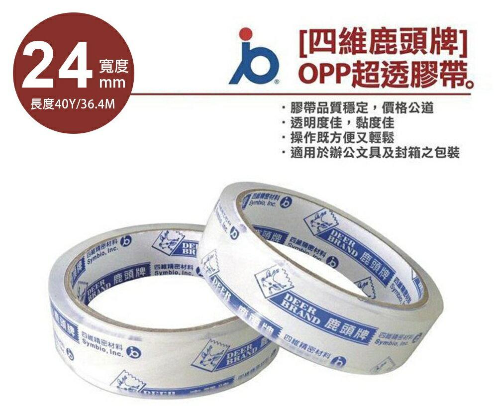 偉旗文具 四維鹿頭牌 OPP膠帶 OPP超透明膠帶 24mmx40y 單入