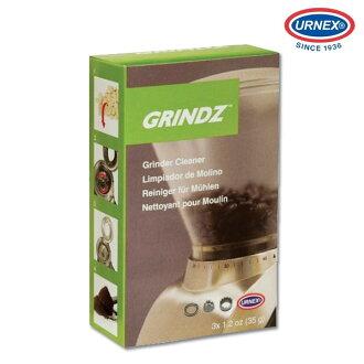 URNEX Grindz 磨豆機清潔錠/一盒3包