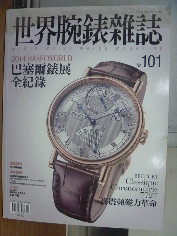 【書寶二手書T5/收藏_QNJ】世界腕錶雜誌_101期_巴塞爾錶展全記錄等