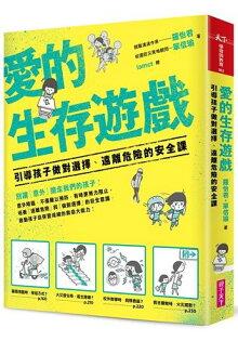 愛的生存遊戲:引導孩子做對選擇、遠離危險的安全課