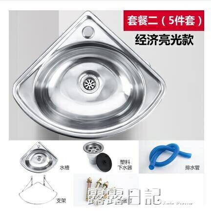 夯貨下殺! 不銹鋼三角盆 加厚小水槽 超小角單槽水盆洗菜盆洗手盆洗碗池