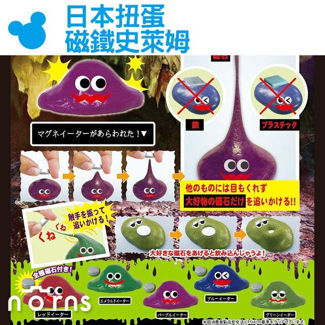NORNS【日本扭蛋 磁鐵史萊姆】J.DREAM轉蛋 公仔 玩具 勇者鬥惡龍 怪物 變形公仔 模型