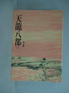 【書寶二手書T1/翻譯小說_ODH】小荳荳的朋友_黑柳徹子