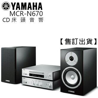售訂出貨 ★ 床頭音響 ★ YAMAHA MCR-N670 公司貨 0利率 免運