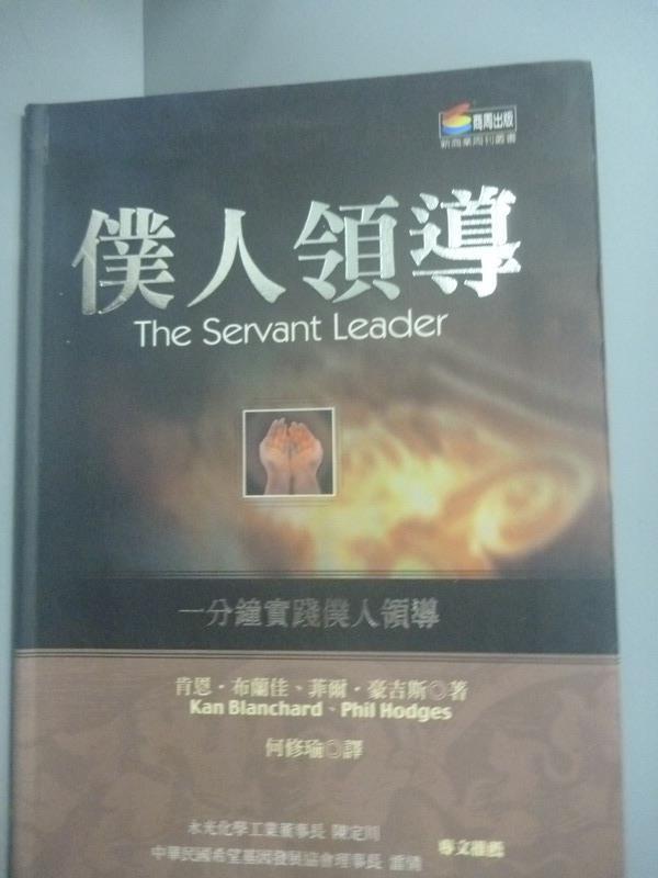【書寶二手書T1/宗教_HDR】僕人領導_肯‧布蘭佳,菲爾‧豪吉斯/著