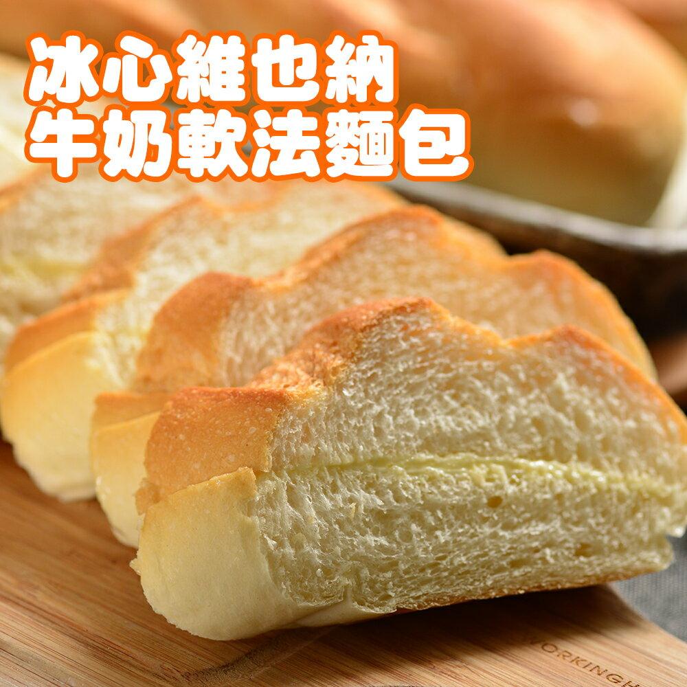 ~~6入~冰心牛奶維也納軟法麵包~就是要讓小家庭也買得下去~ ~  好康折扣