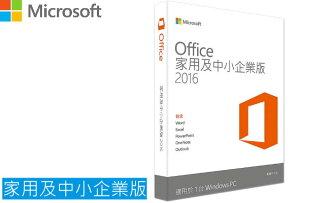 Microsoft Office 2016 中文家用及中小企業版金鑰有發票/可全家/PKC(只剩4套)
