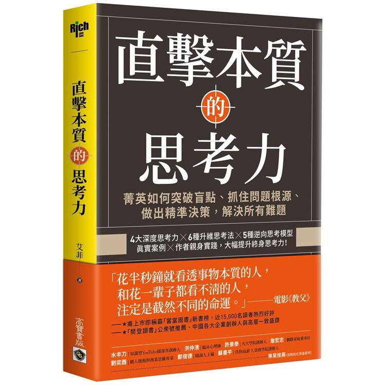直擊本質的思考力:菁英如何突破盲點、抓住問題根源、做出精準決策,解決所有問題 0
