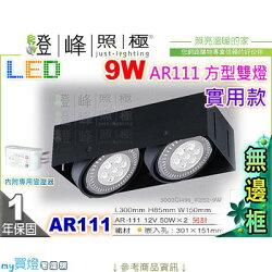 【崁燈】AR111.四方型崁燈.雙燈。無邊框。搭LED 9W附專用變壓器 促銷款 #1496【燈峰照極my買燈】
