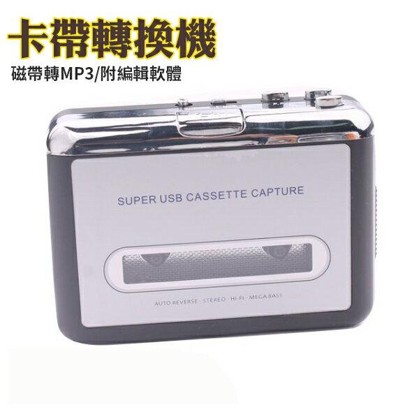 卡帶轉換機【現貨免運】磁帶隨身聽 想見你 卡帶機 磁帶轉MP3 穿越隨身聽 USB磁帶信號轉換器 卡帶轉USB 附編輯軟體 0
