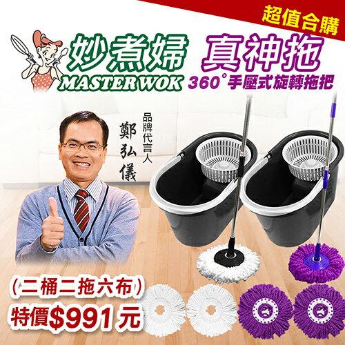 【妙煮婦】手壓式真神拖 超豪華優惠組
