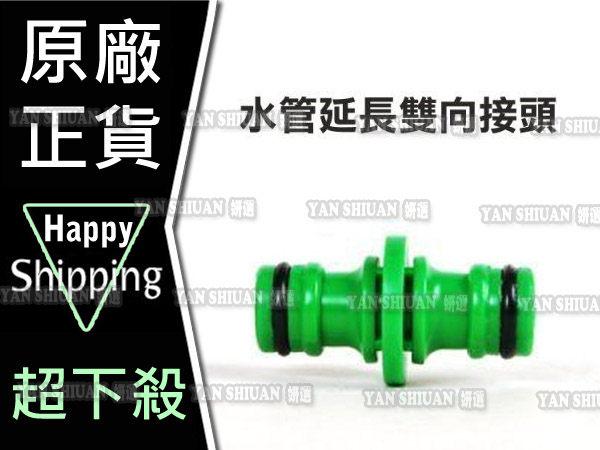 第三代高壓彈力伸縮水管專用-水管延伸雙向接頭 x 1顆 ❤ 姍伶