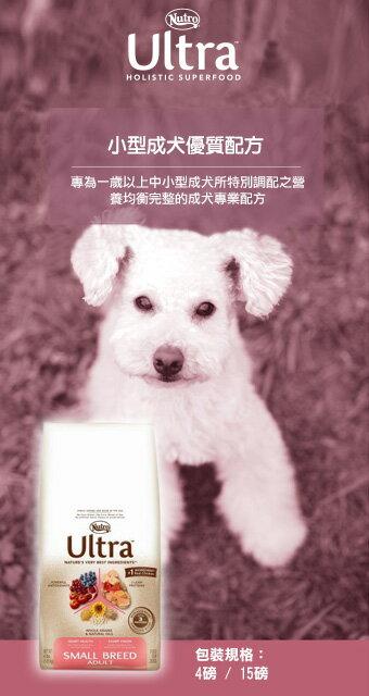 ★優逗★Nutro 美士  大地極品  小型成犬 優質配方 4.5LB/4.5磅
