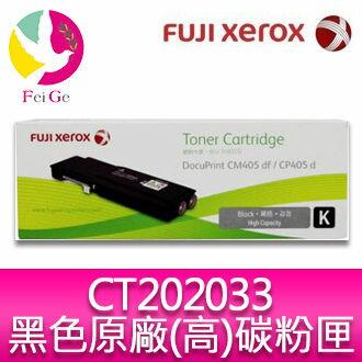 富士全錄 FujiXerox DocuPrint CT202033  高容量黑色 K  碳
